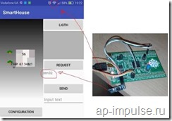send-stm-android-rtos_5